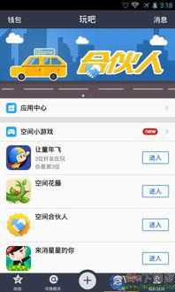 qq空间苹果版V6.9.1.288 官方IOS版 下载 qq空间苹果版官方下载