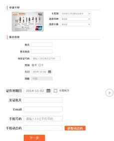 平安银行信用卡的申请与查询