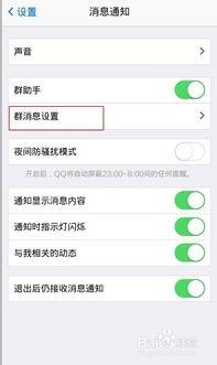 手机qq2014屏蔽群消息在哪里设置