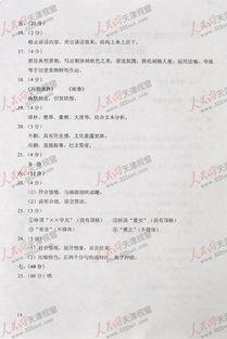 2014天津高考语文试卷及答案