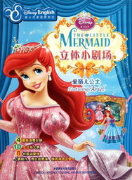 立体小剧场 爱丽儿公主 迪士尼英语家庭版