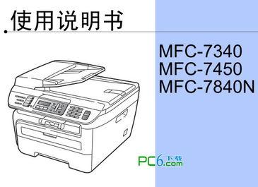 兄弟7340说明书下载 中文版 同样适用于7450和7840N