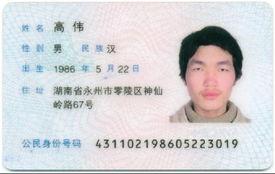 谁能给我来个身份证扫描图片,没用过的