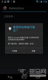 ...别360卫士 安卓4.2内置优化管理教程