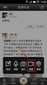 手机QQ空间上传视频方法