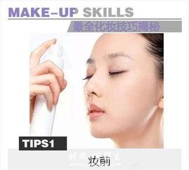 卧槽250度治个毛阿-Tips1:妆前   做好妆前保养是妆容成功的基础.在上妆前可以涂抹具有...