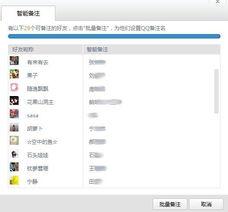 QQ圈子可以智能备注好友真实姓名,粗略估计准确率达到九成以上(...