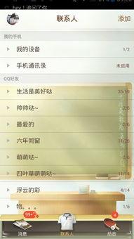 QQ分组的名称,可以复制的