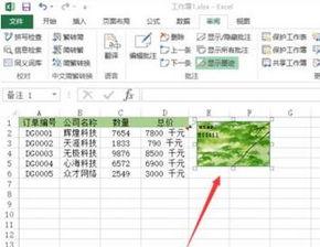 Excel怎么在批注中添加图片