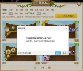 QQ空间设置怎样把花藤放在主页