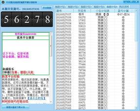 千手重庆时时彩独胆平刷计划软件下载 v16.5 绿色最新版