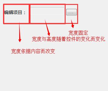 ...form 通过FlowLayoutPanel及自定义的编辑控件,实现快速构建C S版...