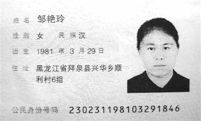 ...邹艳玲的第二代身份证-冒名顶替事件又现 假人上高中大学考律师证
