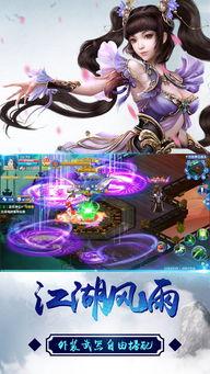 柔情剑雨之倩女乱世手游下载 柔情剑雨之倩女乱世iOS版下载