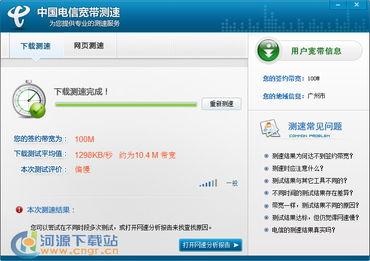 中国电信宽带测速