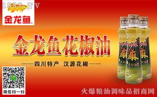 金龙鱼花椒油价格