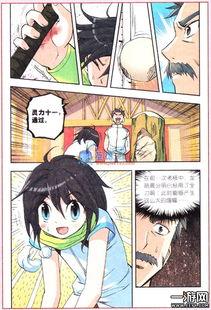 神印王座漫画2