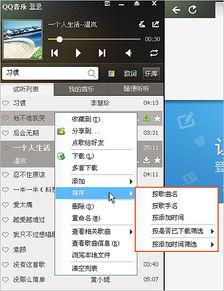 如何对QQ音乐播放列表里的歌曲进行排序