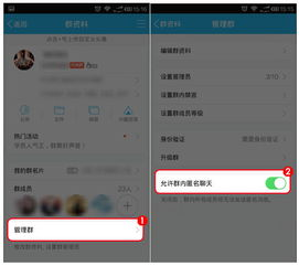 QQ群内匿名聊天的相关介绍 手机QQ端