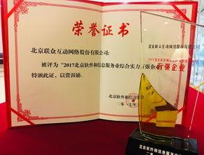 ...17北京软件和信息服务业百强企业