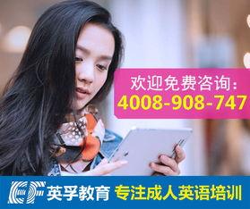 上海黄浦区成人英语培训学校哪家好 英孚在线