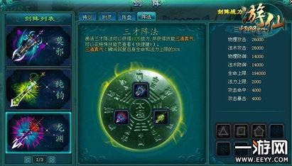 逆天改命剑碎虚空 游仙 剑阵系统全揭秘 一游网网页游戏门户