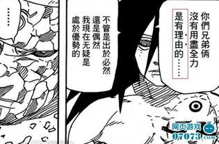 火影忍者漫画661话剧情分析三大问题