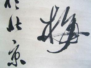 ... 著名文学家 古文字学家 郭沫若 1962年毛笔手写书法 访鲁迅故居 绫...