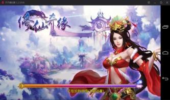 修仙奇缘手游下载 修仙奇缘手游安卓版 1.0.3 极光下载站