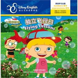 ...索双语故事独立飞行日 迪士尼英语家庭版 强调互动性 真实世界的情...