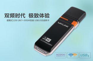 ...因ac1200驱动下载 睿因WN688A2 AC1200M无线网卡驱动下载v6.83 ...