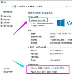 windows10企业版激活密钥操作教程