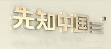 票务公司起名 公司取名网 先知中国命名网