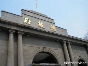南京市南京总统府的照片