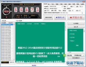 熊猫时时彩计划软件下载 熊猫2016重庆时时彩计划软件 18.1 钻石版