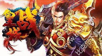紫霞皇城战网页游戏客户端