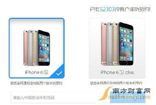 苹果6s合约机套餐哪个好 中国移动 联通 电信iPhone6S合约机套餐 2