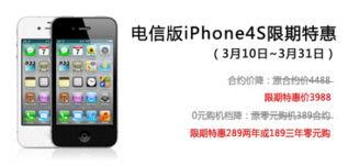 快.   3月10日-3月31日期间,中国电信开展iPhone4S