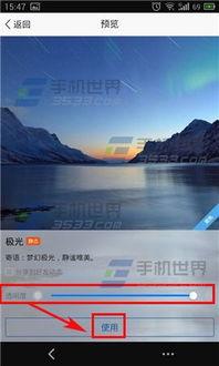 手机QQ空间全屏背景怎么设置