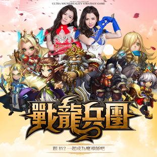 龙与魔法师-...代言 化身战龙魔导师与玩家用可爱征服世界