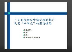 毕业论文答辩ppt模板下载 幻灯片课件免费下载
