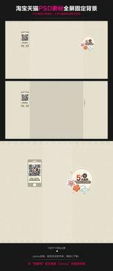 淘宝天猫装修棉麻复古固定背景图片设计素材 高清psd模板下载 15.69...