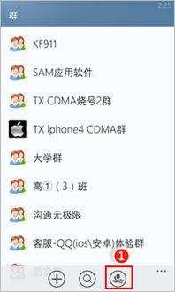 手机QQ WP7 WP8 如何屏蔽QQ群消息