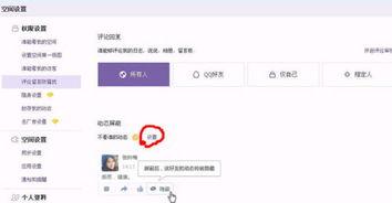 QQ空间的好友动态怎么删除