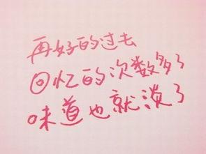 我们的爱 早就已经不在 手写文字图片