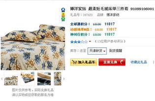 中国移动积分商城礼品兑换-积分兑换家居礼品 是惊喜还是失望