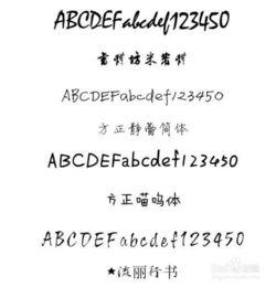 有哪些漂亮的英文字体以及如何表现