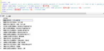 sql语句如何这样查询在查询结果中区分评论和回复,使用简单的单表自...