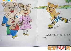 手工DIY制作 儿童绘本 乐乐学滑轮 欣赏