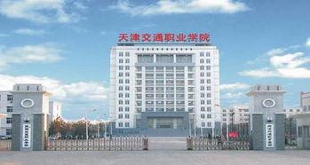 2017天津高考专科学校排名及分数线